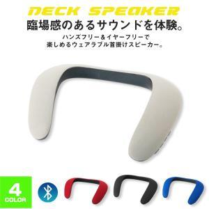 一人ゲーム用 ワイヤレス ネックスピーカー 首掛け ウェアラブル スピーカー Bluetooth 持ち運び イヤホン iphone android 高音質 ブルートゥース|sabb