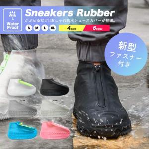 防水 シューズカバー ファスナー ジッパー レインシューズ  防水 泥汚れ防止 Sneakers Rubber スニーカーカバー シリコン 男女兼用 メンズ レディース|sabb
