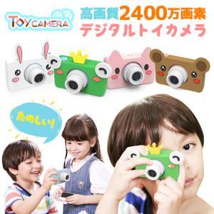 子供用 カメラ キッズカメラ トイカメラ 約2400万画素 スマホ接続 動物 デジタルカメラ 誕生日 トイカメラ おもちゃ クリスマス プレゼント 保証 wifi SDカード|sabb