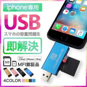 iPhone USBメモリ バックアップ Apple MFi認証 Lightning データ転送 カードリーダー SDカード 大容量 タブレット PC Mac USB 16GB 32GB 64GB 128GB 外部メモリ|sabb