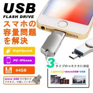 スマホ用 USB iPhone用 iPhone iPad USBメモリー 64GB Lightning データ移動 大容量 互換 タブレット Android PC i-USB-Storer 機種変更|sabb