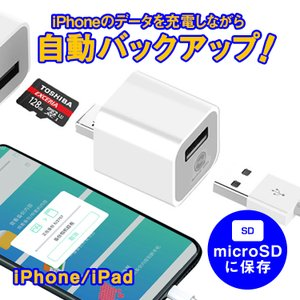 iPhoneカードリーダー バックアップキューブ iPhone バックアップ microSD 充電 カードリーダー BackupCube|sabb