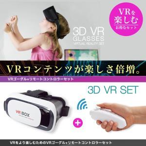 (送料無料) VRゴーグル bluetoothコントローラーセット スマホ 360° 動画 アプリ ギャラクシー iphone plus Bluetooth ワイヤレス リモコン コントローラー|sabb