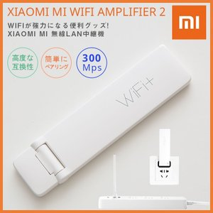 (レビューを書いてプレゼント) Wifi 中継器 コンセント シャオミ 無線LAN中継機 ルーター リピーター USB給電 iPhone  Amplifier 2|sabb