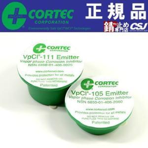 錆止め 気化性防錆剤 エミッター容積312リッター コーテック