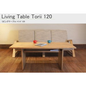 Living Table Torii 幅120cm リビングテーブル ソファテーブル 収納棚付き ナラ無垢材 sabisabi-web