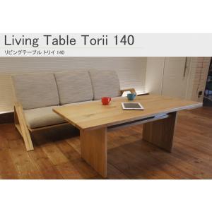 Living Table Torii 幅140cm リビングテーブル ソファテーブル 収納棚付き ナラ無垢材 sabisabi-web
