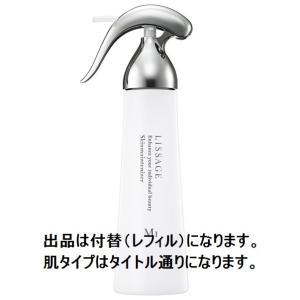 スキンメインテナイザー〈MIII〉医薬部外品 とてもしっとりタイプ ノーマル〜ドライ肌  化粧水と乳...
