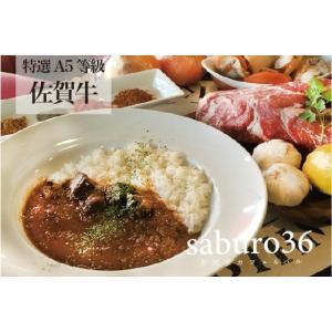 佐賀牛A5等級使用 高級レトルト 5個セット saburoカレー|saburo36