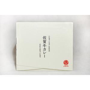 高級ギフト 佐賀牛A5等級使用 高級レトルト 佐賀ネロ セット商品 saburoカレー|saburo36