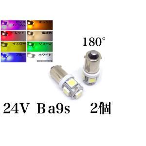 24V LED BA9S 5連 2個セット 5050 SMD 角マーカー球 マップランプ   新品未...