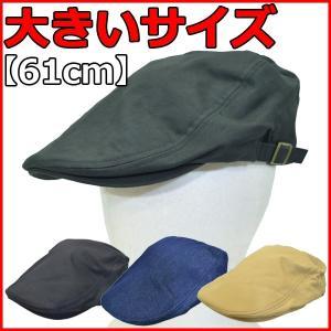 CONNECTの大人メンズの定番、ハンチング帽子の大きいサイズ! 大人感を存分に演出してくれるアイテ...