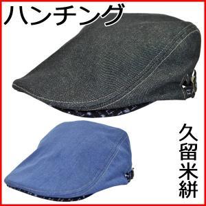 日本の伝統、久留米絣(くるめかすり)を使用した、CONNECTのハンチング。 うまく素材をコンビ使い...