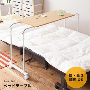 【商品名】 伸縮式ベッドテーブル(ナチュラル) サイドテーブル /キャスター付き/木目/高さ・幅調節...