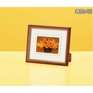 『花』風水額/シルク版画 〔吉岡浩太郎 黄色い花〕 スタンド付き 壁掛け/置き型兼用 日本製