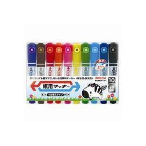【商品名】 (業務用30セット) ZEBRA ゼブラ 水性ペン/紙用マッキー 【太字・細字/限定10...