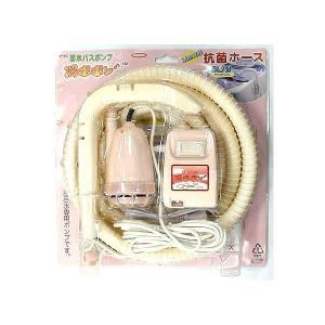 節水バスポンプ/風呂水専用ポンプ 〔給水ポンプ・専用ホース・ホースホルダーセット〕 抗菌剤入りホース 日本製 『湯ポポン』 シャワー|sac