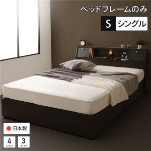 【商品名】 国産 フラップテーブル付き 照明付き 収納ベッド シングル (ベッドフレームのみ)『AJ...