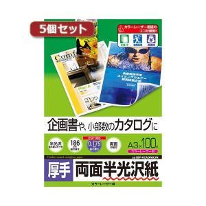 【商品名】 5個セットサンワサプライ カラーレーザー用半光沢紙・厚手 LBP-KCAGNA3NX5 ...