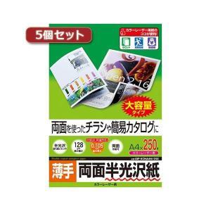 【商品名】 5個セットサンワサプライ カラーレーザー用半光沢紙・薄手 LBP-KCNA4N-250X...
