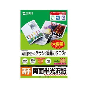 【商品名】 サンワサプライ カラーレーザー用半光沢紙・薄手 LBP-KCNA4N-250 【ジャンル...