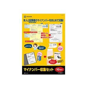 【商品名】 (まとめ) ヒサゴ マイナンバー収集セット 10名分MNSET1 1パック 【×3セット...