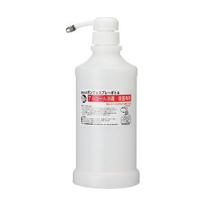 【商品名】 (まとめ) マルハチ産業 ポンプ式スプレー空ボトル(アルコール消毒・除菌専用) 650m...