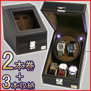 ワインディングマシーン 2本 マブチモーター ワインダー LED 自動巻き上げ機 腕時計 ウォッチワインダー 自動巻き 時計 ワインディングマシン 黒 2本巻 マブチ|sac