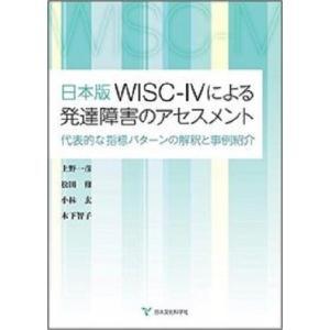 著者:上野一彦、松田修、小林玄、木下智子 発行年月日:2015年1月30日 判・頁数:B5・262頁...