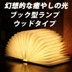 ブック型ランプ 本型 LED ブック ライト 折り畳み式 蛇...