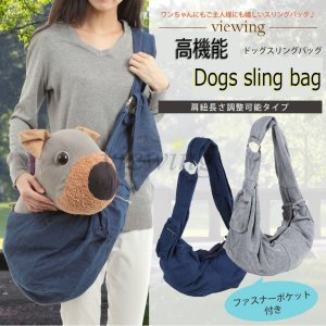 ドッグスリング スリングバッグ 犬用 子犬 小型犬 抱っこ紐 ひも スリング ペット キャリー キャリア デニム or コットン...