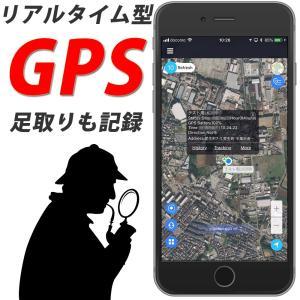 GPS 発信機 リアルタイム 小型 浮気調査 勤怠管理 車両取付 スマホアプリ ロガー 車載