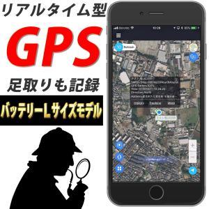 GPS 発信機 リアルタイム 小型 浮気調査 勤怠管理 車両取付 スマホアプリ ロガー 車載 バッテ...
