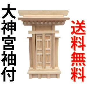神棚 大神宮袖付 唐戸門タイプ 日本産檜使用 壁掛け穴付き