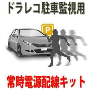 ドライブレコーダー用 駐車監視対応 常時電源取り出しケーブル ヒューズ付き(低背)車載 micro ...