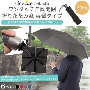 折りたたみ傘 折り畳み傘 自動開閉式 ワンタッチ 撥水性 選べる2色 98cm メンズ レディース ...