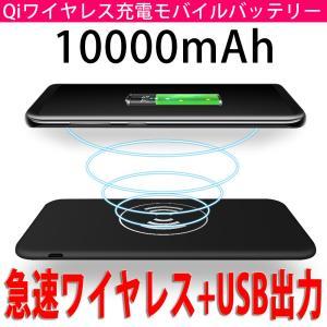 モバイルバッテリー 大容量 Qi ワイヤレス充電器 非接触 ...