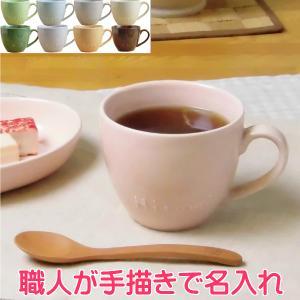 名入れ マグカップ 腰丸(選べる10色) 窯元直販、職人手描...