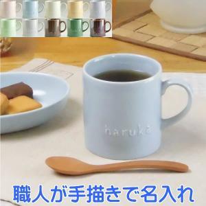 名入れ マグカップ 切立 カラー選べる10色★名入れ無料★ ...
