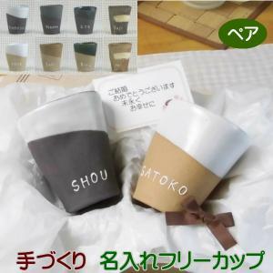名入れ フリーカップ/グラスペア(全8色)記念日ギフト 結婚祝いに名前入りグラス 名入りカップ 誕生日プレゼント 記念日の贈り物 名入れ食器|sachi-style