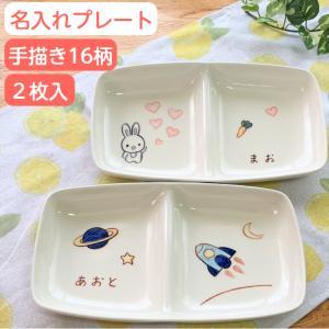 二人目の出産祝い 誕生日プレゼントに名入れ 子ども食器  ランチプレート2枚セット(仕切り皿)兄弟/姉妹 お揃い 名前入り 子供食器 /ベビー食器 美濃焼(日本製)|sachi-style