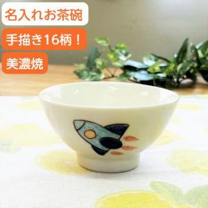名入れ お茶碗(手描きクレヨンイラスト) 出産祝いの贈り物 可愛いイラストと名前入りの子供用食器 誕生日プレゼントにも好評♪|sachi-style