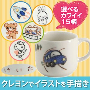 名入れ マグカップ(小) 手描きクレヨンイラスト15柄 出産祝い・誕生日プレゼント・入園祝い・入学祝い 可愛いイラストと名前入りのこども用食器|sachi-style