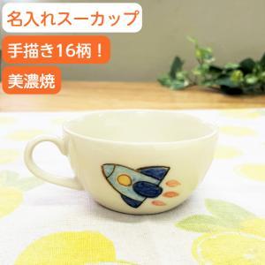 名入れ スープカップ 手描きクレヨンイラスト15柄 出産祝い・誕生日プレゼント・入園祝い・入学祝いの贈り物 可愛いイラストと名前入りのこども用食器|sachi-style