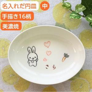 名入れ だ円深皿中(手描きクレヨンイラスト) 出産祝いに 可愛いイラストと名前入りの子供用食器 お食い初めギフトや誕生日プレゼント|sachi-style