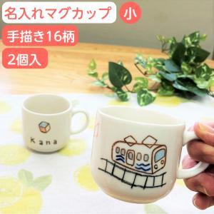 二人目の出産祝い 誕生日プレゼントに名入れ 食器 マグカップ小 2個セット 名前入りカップ/子供食器 兄弟/姉妹お揃い 陶器 美濃焼(日本製)名入りベビー 食器|sachi-style