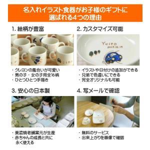二人目の出産祝いや誕生日プレゼントに名入れ 食器 スープカップ2個セット(イラスト付カップ)兄弟お揃い出産祝い サチスタイルの名前入り 子供食器|sachi-style|13