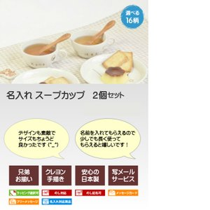 二人目の出産祝いや誕生日プレゼントに名入れ 食器 スープカップ2個セット(イラスト付カップ)兄弟お揃い出産祝い サチスタイルの名前入り 子供食器|sachi-style|04