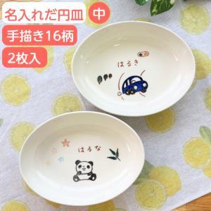 二人目の出産祝い 誕生日プレゼントに名入れ 子供食器 だ円深皿中2枚セット(お皿)兄弟/姉妹お揃い 名前入り ベビー食器  陶器/美濃焼 名入り子ども食器|sachi-style