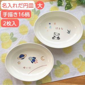二人目の出産祝い 出産内祝い 誕生日プレゼントに名入れ 子供食器 だ円深皿大2枚セット(イラスト付お皿/楕円皿)兄弟お揃い 名前入り 子ども/ベビー食器|sachi-style